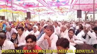 भूत आत्मा कैसे बनती है गायक नेमीचंद मीणा की जुबानी से सुनिएmeena sudda  के माध्यम से