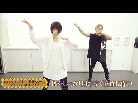 5th Mini AL『今生、絢爛につき。』ダンス振付解説【OFFICIAL】
