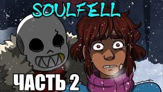 SoulFell RUS (Часть 2) (Undertale comic dub)