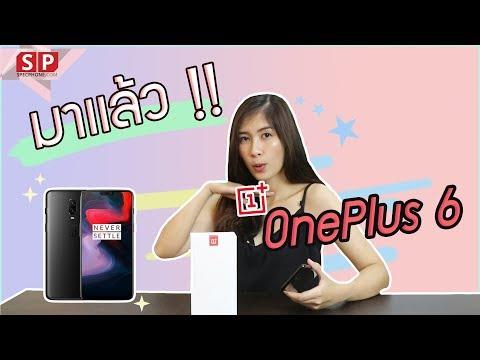โอนิกิริ!! OnePlus 6 สเปคท็อปสุด ประกันศูนย์ไทยในราคาเครื่องหิ้ว เริ่มต้น 17,990 บาท - วันที่ 11 Jul 2018