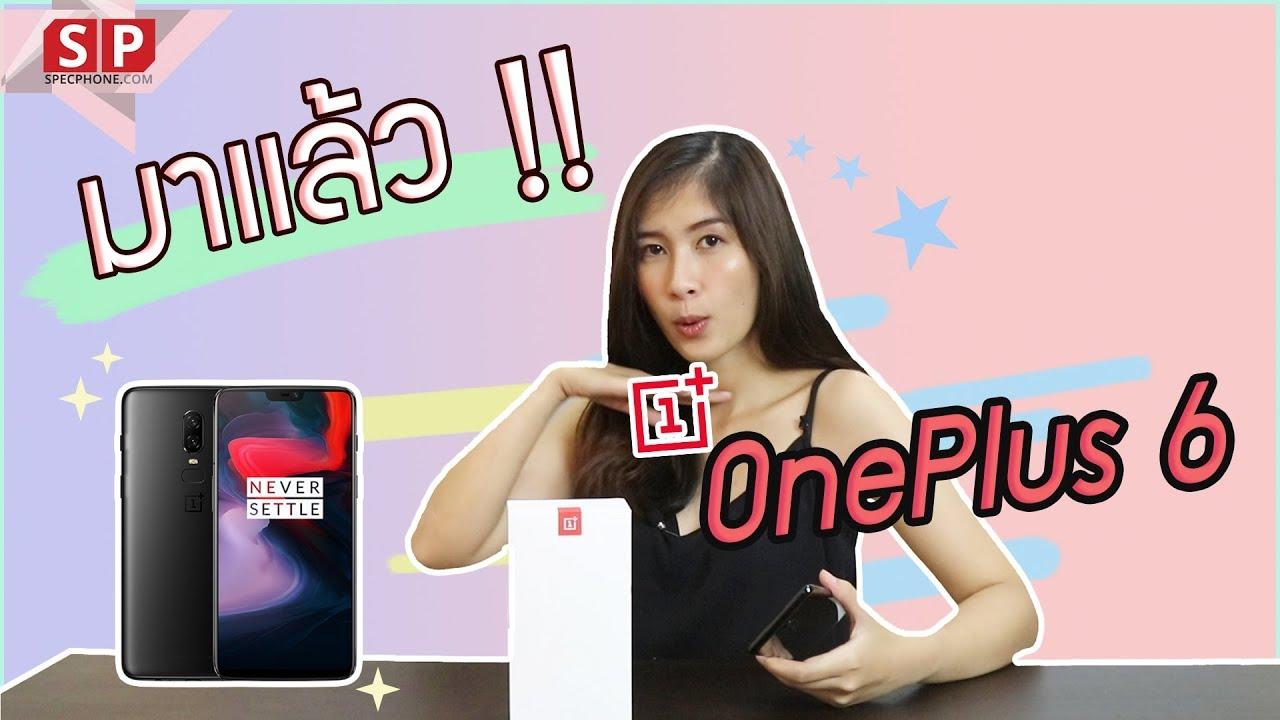 โอนิกิริ!! OnePlus 6 สเปคท็อปสุด ประกันศูนย์ไทยในราคาเครื่องหิ้ว เริ่มต้น 17,990 บาท