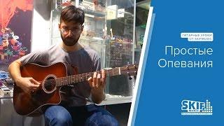 Простые Опевания | Гитарные уроки | SKIFMUSIC.RU