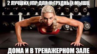 Лучшие упражнения на  ГРУДНЫЕ МЫШЦЫ для Женщин - в Спорт зале и Дома