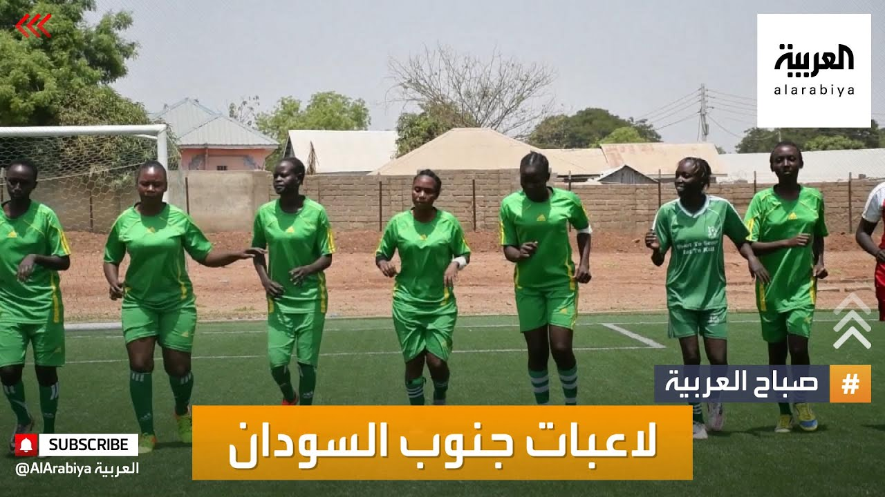 صباح العربية | جنوب السودان.. سيدات في ملاعب كرة القدم  - 10:54-2021 / 5 / 17
