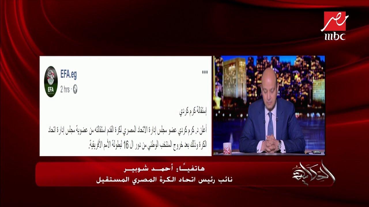 أحمد شوبير: أتوقع تشكيل لجنة لإدارة اتحاد الكرة في الفترة المقبلة