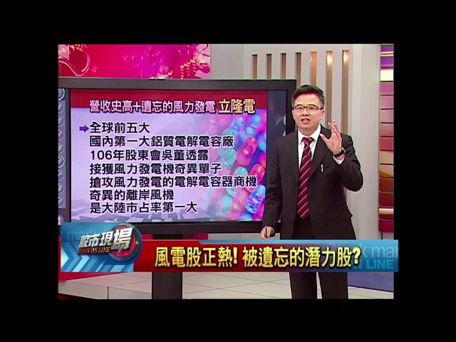 【股市現場-非凡商業台鄭明娟主持】20180411part.6(林聖傑)