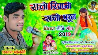 New Adivasi Song 2019 Dinesh Solanki Timli Superstar 2019