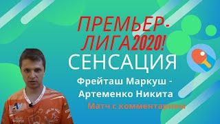 Премьер-лига2020! Сенсация!!! Фрейташ Маркуш - Артеменко Никита. Комментирует Зоненко