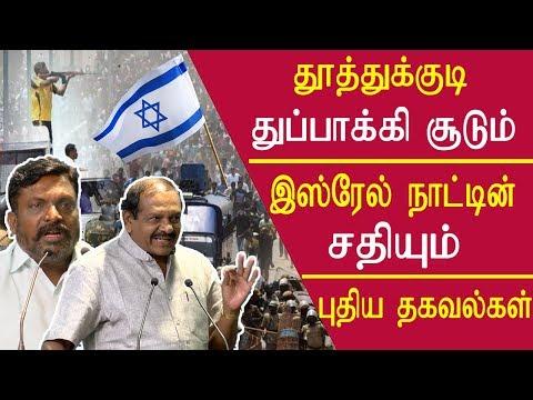 Tamil news seeman on the cases on him seeman press meet seeman tamil news thoothukudi incident israel border police tamil news live tamil live news redpix altavistaventures Choice Image