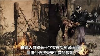 天主教的罪行2 - 酷刑折磨(中文字幕) The Crimes of the Catholic Church 2 Cruel Tortures