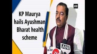 KP Maurya hails Ayushman Bharat health scheme - Uttar Pradesh #News