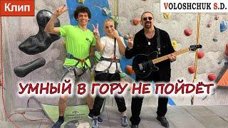 Смотреть клип Волощук С.Д. - Умный В Гору Не Пойдёт
