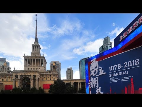 2018/11/23: How has Shanghai changed after 40 years of reform and opening up?