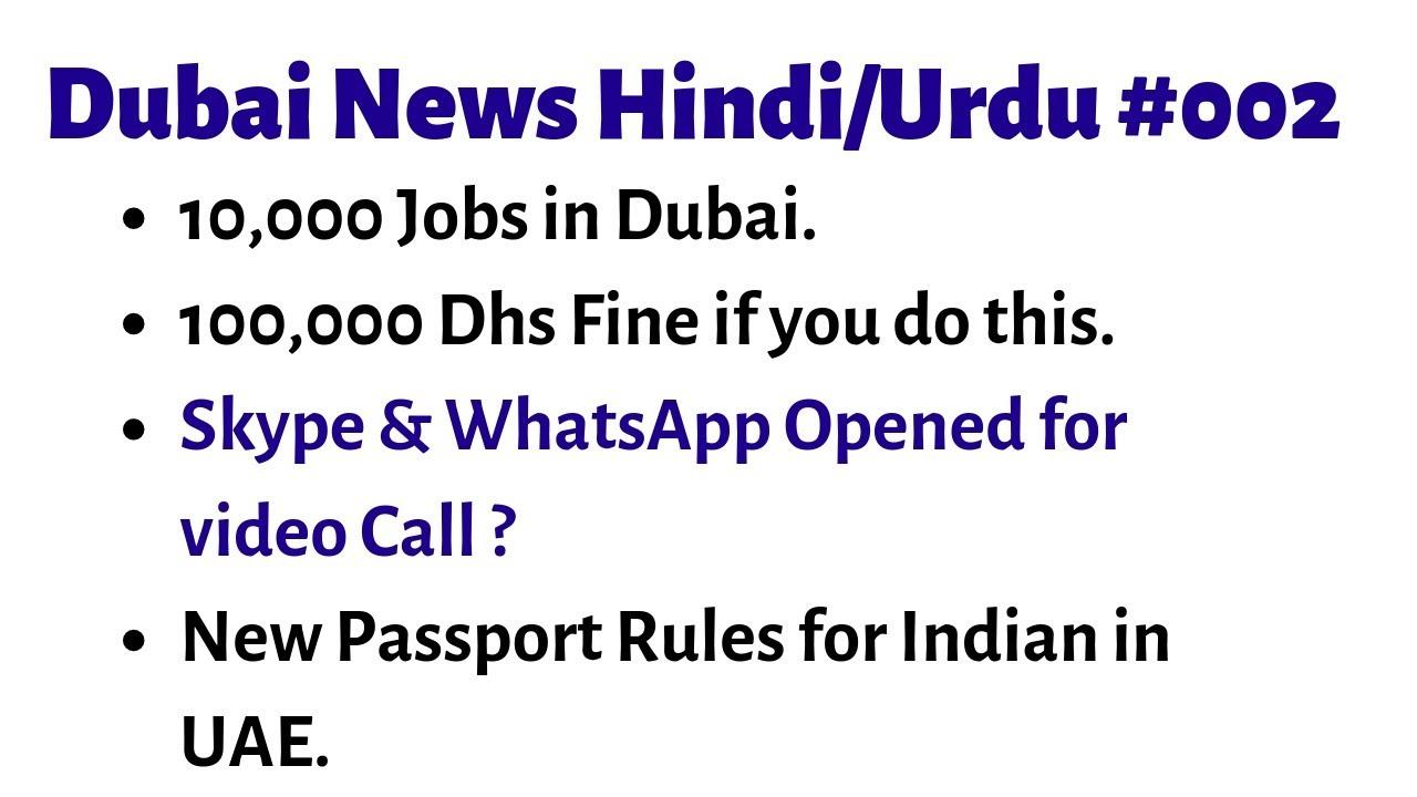 Skype, WhatsApp Video call open in UAE/Dubai ? New Rules for Indian Passport