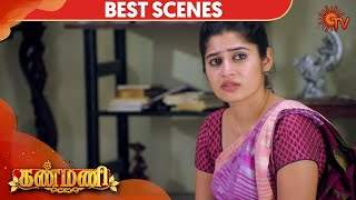 Kanmani - Best Scene | 22nd January 2020 | Sun TV Serial | Tamil Serial