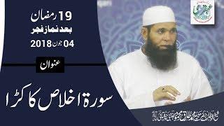 19th Ramadan 2018, After Salat al Fajar || Surah Ikhlas Ka Kara || 2018-06-04