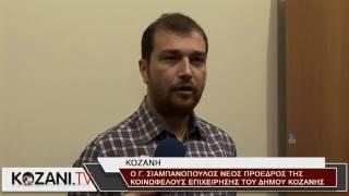 Ο Γ. Σιαμπανόπουλος νέος Πρόεδρος της Κοινωφελούς Επιχείρησης