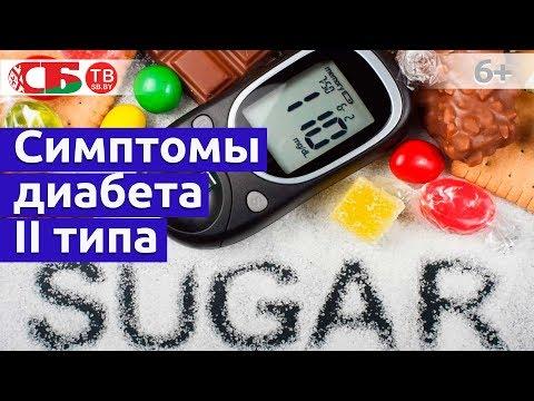 Как распознать первые признаки сахарного диабета 2 типа | сахарного | симптомы | сахарный | признаки | диабета | диабет_2 | диабет_1 | советы | ранние | добрые