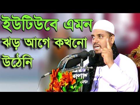 Islamic Waz Mufti Shafiullah Bangla Waz 2017 ইউটিবে এমন ঝড় অন্য কোন বক্তার ওঠেনি