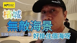 【馬來西亞鄰近國家】「馬來西亞鄰近國家」#馬來西亞鄰近國家,53香港人在大馬生...