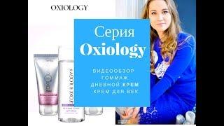 видео Дневной крем для лица линии «Кислородный баланс» серия: Oxiology Артикул: 0272
