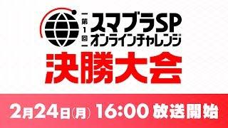 第1回 スマブラSP オンラインチャレンジ 決勝大会