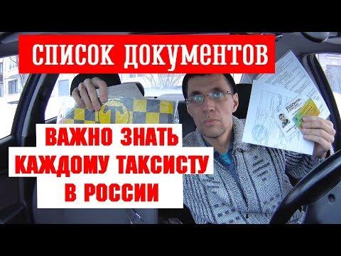 Документы для таксиста что бы не эвакуировали МАДи и транспортный комитет