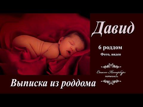 6 роддом им профессора Снегирева СПб фото видеосъёмка выписки из роддома Mol4anova.ru