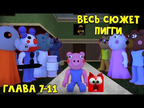 #27 ВЕСЬ СЮЖЕТ ПИГГИ в игре Свинка Пигги роблокс | Piggy roblox | Вся история Пигги. Глава 7-11