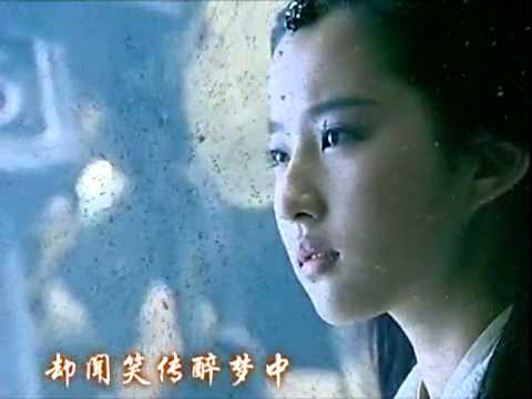Download Chinese Paladin (Xian Jian) OST - Xiaoyao Tan by Hu Ge