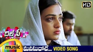 Dil Se Telugu Movie Songs | Manasu Dooche Video Song | Nithya Menen | Asif Ali | Mango Music