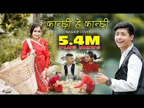 Kanchhi hey kanchhi Mashup - Namgyel Tamang X Apekshya Rai