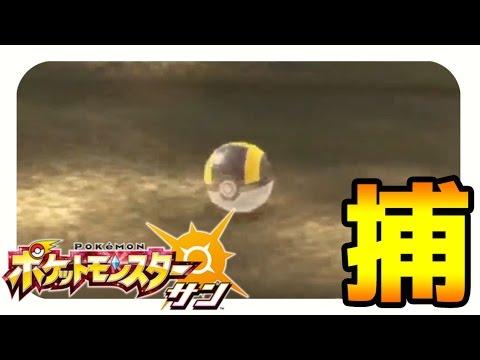 【ポケモンサンムーン実況】 エンディング後エピソード ガバ ...