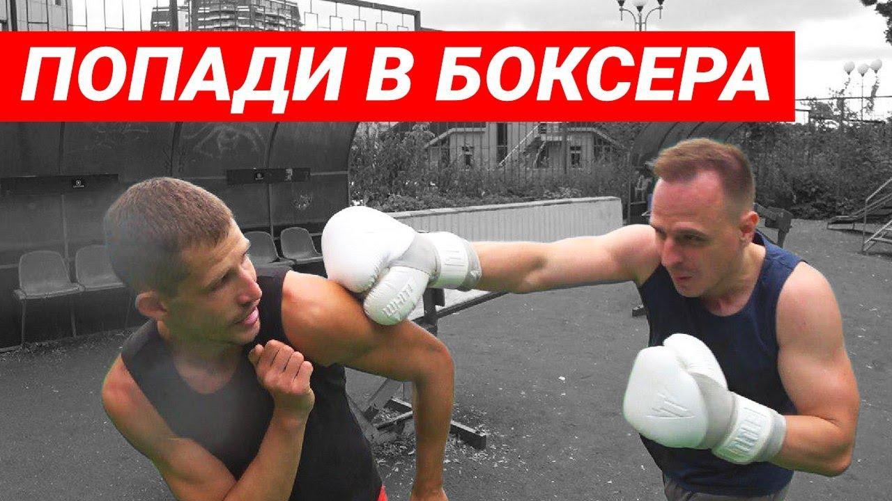 Бокс - попробуй попади по боксеру. Сколько продержится боксер?