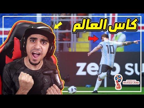 كاس العالم #1   اول تجربة و بداية اسطورية 😱 !! لكن صارت مفاجئة 💔   FIFA 18