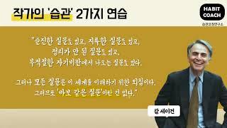 [글쓰기 습관코칭] 1월 자기소개서 1주차 강의