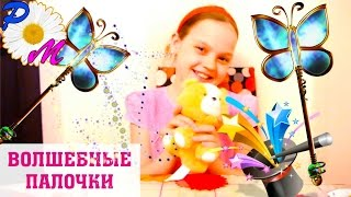 Как сделать волшебную палочку. How to make a magic wand.(Подписывайтесь на мой канал #Romashka: http://www.youtube.com/channel/UCuOLal-oN7pAVXVw3qKfXsw?sub_confirmation=1 Я сегодня покажу вам 2 ..., 2016-05-16T13:40:25.000Z)