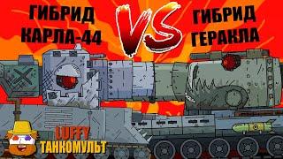 Гибрид Карл-44 против Гибрида Геракла - Гладиаторские бои - Мультики про танки