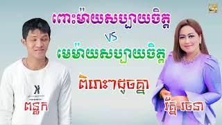 ពោះម៉ាយសប្បាយចិត្ត vs មេម៉ាយសប្បាយចិត្តពិរោះៗៗ Rath Rachana Ponlork Khmer song