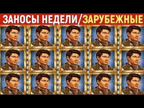 ЗАНОСЫ НЕДЕЛИ В КАЗИНО БОЛЬШИЕ ВЫИГРЫШИ ЗАРУБЕЖОМ ДЖЕКПОТ