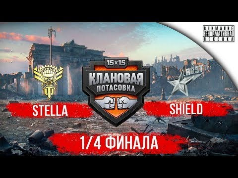 Клановая Потасовка | [P_BY] STELLA vs [ARGST] SHIELD