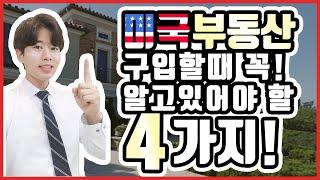 [미국 이민] 미국 부동산 구입시 알아야 할 4가지 |…