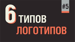 Виды логотипов. #логотип #фирменныйстиль