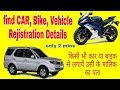 How to get the owner's details from vehicle registration number in India?