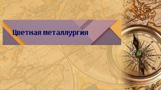 География 9 класс Дронов Ром $24 Цветная металлургия кр