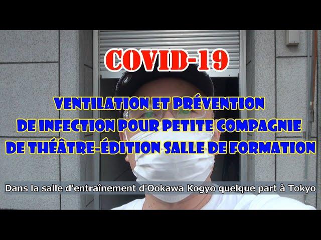 Ventilation et Prévention de Infection pour Petite Compagnie de Théâtre-Édition Salle de Formation