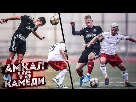 АМКАЛ против КАМЕДИ! Первый матч 3 сезона! / Первый гол и первая потасовка!