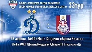 «Динамо» vs «Мордовия» - Live!