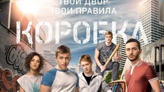 «Коробка» — фильм в СИНЕМА ПАРК