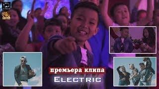 Байза feat  Бади & Света - Electric (премьера клипа, 2019)